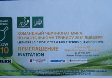 2010 WTC Invitation envelope